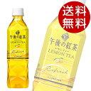 午後の紅茶 レモンティー(500ml×48本入)【送料無料】※北海道・沖縄・離島を除く