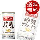 アサヒ ワンダ 特製カフェオレ 185ml×90缶【送料無料】※北海道・沖縄・離島を除く