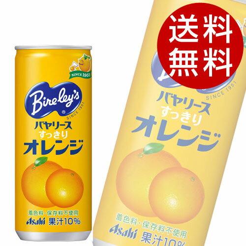 バヤリースすっきりオレンジ(245g×90本入)オレンジジュース送料無料※北海道・沖縄・離島を除く