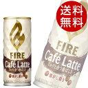 キリン ファイア カフェラテ 185g×90缶【コーヒー 缶コーヒー】【送料無料】※北海道・沖縄・離島を除く
