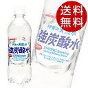 サンガリア 伊賀の天然水強炭酸水 500ml×48本 【送料...