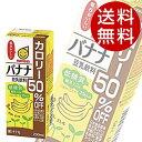 マルサンアイ 豆乳飲料バナナカロリー50%オフ 200ml×48本【送料無料】