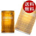 ダイドーブレンド デミタス 甘さ控えた微糖 150g×90缶【送料無料】