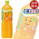 サントリー なっちゃん オレンジ(1.5L×8本入)【オレンジジュース】【送料無料】※北海道・沖縄・離島を除く