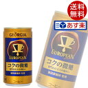 コカ・コーラ ジョージア ヨーロピアンコクの微糖(185g×90本入)【コーヒー 缶コーヒー】【送料無料】※北海道・沖縄・離島を除く