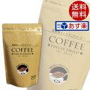 インスタントコーヒー フリーズドライコーヒー(200g×12袋)【業務用 大容量 粉】【送料無料】※北海道・沖縄・離島を除く