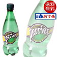 ペリエ(Perrier) 500ml 48本 ナチュラル ペットボトル 炭酸水 プレーン【送料無料】※北海道・沖縄・離島を除く