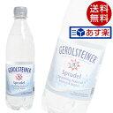 ゲロルシュタイナー(500ml×48本入)【炭酸水 GEROLSTEINER】【送料無料】※北海道・沖縄・離島を除く