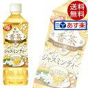 贅沢香茶 ジャスミンティー(500ml×48本入)【ダイドー】【送料無料】※北海道・沖縄・離島を除く