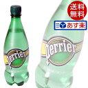 ペリエ(Perrier) 500ml 24本 1ケース ナチュラル ペットボトル 炭酸水 24本 プレーン【送料無料】※北海道・沖縄・離島を除く