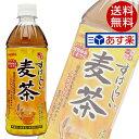 サンガリア すばらしい麦茶 500ml×48本【送料無料】※北海道・沖縄・離島を除く