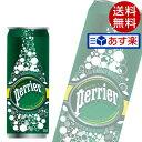 ペリエ(Perrier)プレーン(330ml×72本入)【ペリエナチュラル 炭酸水】【送料無料】※北海道・沖縄・離島を除く