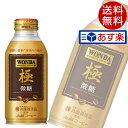アサヒ ワンダ 極 微糖 370g×24缶【送料無料】※北海道・沖縄・離島を除く