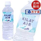 紀州尾鷲の天然水 KILAT AIR キラットアイル 500ml×48本【送料無料】※北海道・沖縄・離島を除く