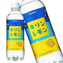 キリン レモン 500mlペットボトル×24本