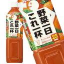 【7月10日出荷開始】カゴメ 野菜一日これ一杯 920g×12本