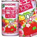 【7月10日出荷開始】カゴメ 野菜生活100赤の野菜 190g×30本