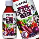 【7月10日出荷開始】カゴメ 野菜生活100紫の野菜 280ml×24本