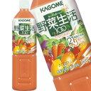 【7月10日出荷開始】カゴメ 野菜生活100オリジナル 930g×12本
