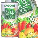 【7月10日出荷開始】カゴメ 野菜生活100オリジナル 190g×30本