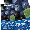 【7月10日出荷開始】カゴメ ベリー&グレープブレンド 125ml×36本
