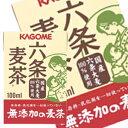 【7月10日出荷開始】カゴメ 六条麦茶 100ml×36本