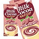 【7月10日出荷開始】カゴメ ミルクココア 365ml×24本