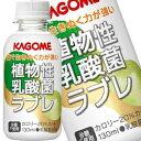 【7月10日出荷開始】カゴメ植物性乳酸菌ラブレ 130ml×12