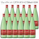 【送料無料】フェッラレッレ《グラスボトル》750ml×12本(ケース販売)[常温/冷蔵]【3~4営業日以内に発送】