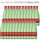 【送料無料】フェッラレッレ《グラスボトル》330ml×24本(ケース販売)[常温/冷蔵]【3~4営業日以内に発送】