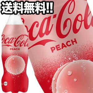 コカコーラ コカ・コーラ ピーチ 500mlPET×24本北海道、沖縄、離島は送料無料対象外[賞味期限:2ヶ月以上][送料無料]【4〜5営業日以内に出荷】