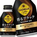 コカコーラ ジョージア 香るブラック 260mlボトル缶×24本北海道、沖縄、離島は送料無料対象外[賞味期限:2ヶ月以上][送料無料]【4~5営業日以内に出荷】