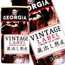【7月10日出荷開始】コカ・コーラ ジョージア ヴィンテージレーベル 190g×30本<※90本まで1配送可>