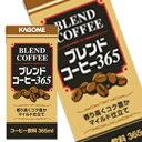 【7月10日出荷開始】カゴメ ブレンドコーヒー 365ml×24本<※72本まで1配送可><紙パック商品の為、運送時に角などが多少潰れる可能性がありますが、交換保障は対応しかねます>