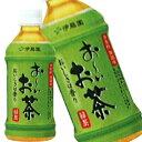 【7月1日出荷開始】伊藤園 お〜いお茶 緑茶 350ml×24本<※72本まで1配送可>