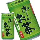 【7月1日出荷開始】伊藤園 お〜いお茶 緑茶 190g×30本<※90本まで1配送可>