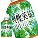 【7月10日出荷開始】コカ・コーラ 爽健美茶 280ml×24本<※72本まで1配送可>