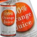 オレンジ ジュース
