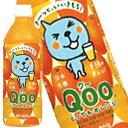 【7月10日出荷開始】コカ・コーラ Qooとってもオレンジ 500ml×24本<※48本まで1配送可>