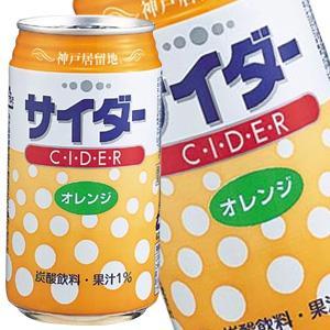 神戸居留地 オレンジサイダー 350ml×24本...の商品画像