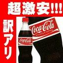 【7月10日出荷開始】コカ・コーラ コカコーラ 500ml×24本<※48本まで1配送可>