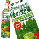 【7月1日出荷開始】伊藤園 20種の野菜と4種の果実緑の野菜 930g×12本<※24本まで1配送可>