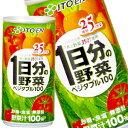 【7月1日出荷開始】伊藤園 25種類の野菜一日分の野菜 190g×30本<※90本まで1配送可>