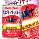 【7月10日出荷開始】カゴメ トマトジュース食塩無添加 160g×30本<※90本まで1配送可>