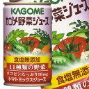 【7月10日出荷開始】カゴメ 野菜ジュース食塩無添加 160g×30本<※90本まで1配送可>