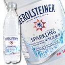 ゲロルシュタイナー[GEROLSTEINER]炭酸水・炭酸入りミネラルウォーター 500ml×24本【11月4日出荷開始】[税別]