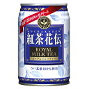【7月10日出荷開始】コカ・コーラ 紅茶花伝 ロイヤルミルクティー 280g×24本<※72本まで1配送可>
