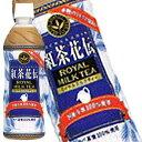 【7月10日出荷開始】【コカ・コーラ】紅茶花伝ロイヤルミルクティー500mlx24本