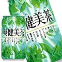 【7月10日出荷開始】【コカ・コーラ】爽健美茶340gx24本
