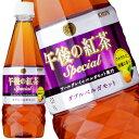 キリン 午後の紅茶 スペシャル ダブルベルガモット 460ml×24本